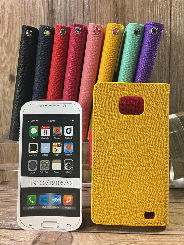 福利品側翻皮套 SAMSUNG Galaxy S2 i9100/S5 i9600 撞色皮套 可立式 插卡 保護套 手機套