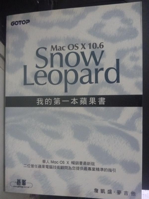 ~書寶 書T3/電腦_WFF~我的第一本蘋果書~Mac OS X 10.6 Snow Le