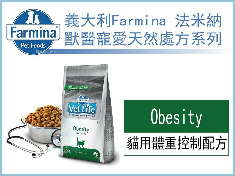 ☆寵愛家☆Farmina法米納 動物醫院專用系列 貓用體重控制配方 2KG