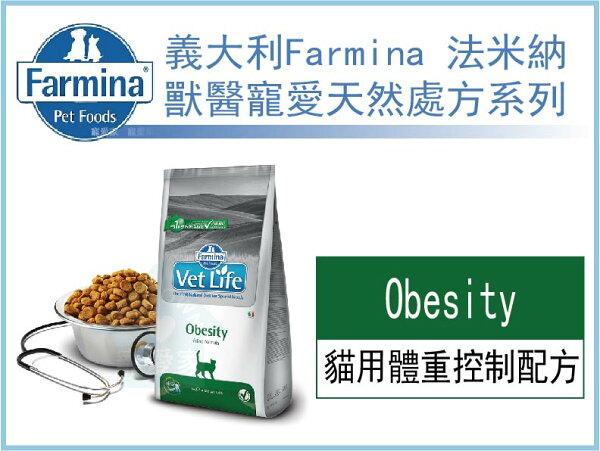 ☆寵愛家☆Farmina法米納動物醫院專用系列貓用體重控制配方2KG