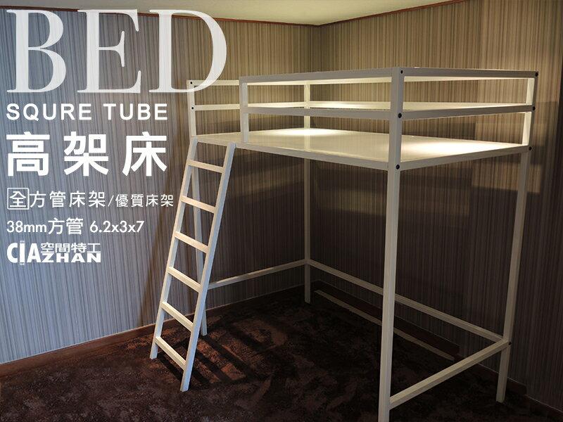 『全新』♞空間特工♞3尺三尺 38mm方管 架高床單人床架設計 北歐風設計款 床組 床板 挑高床S2A718 - 限時優惠好康折扣