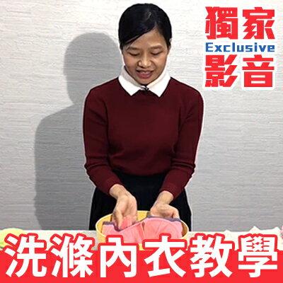 ◆玉如阿姨小教室◆內衣正確洗滌晾曬大公開【獨家影音】