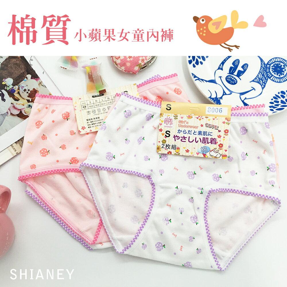 女童褲二枚組 ^(小蘋果款^)  No.8006~席艾妮SHIANEY