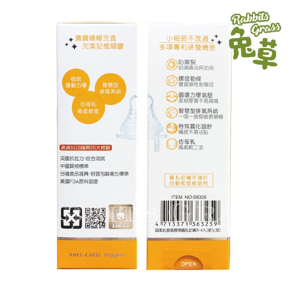 小獅王辛巴 母乳記憶 超柔防脹氣 標準圓孔奶嘴4入 : SS、S、M、L
