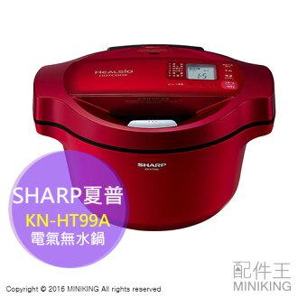 【配件王】代購 日本製 SHARP 夏普 KN-HT99A 電氣 無水鍋 電子鍋 電鍋 1.6L 勝 KS-MX10B