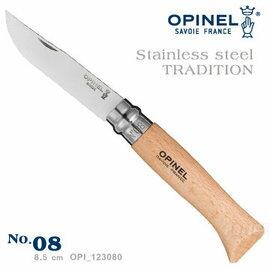 【Opinel 法國】No.08 不鏽鋼櫸木刀柄 不鏽鋼折刀 (123080) 《No.08》