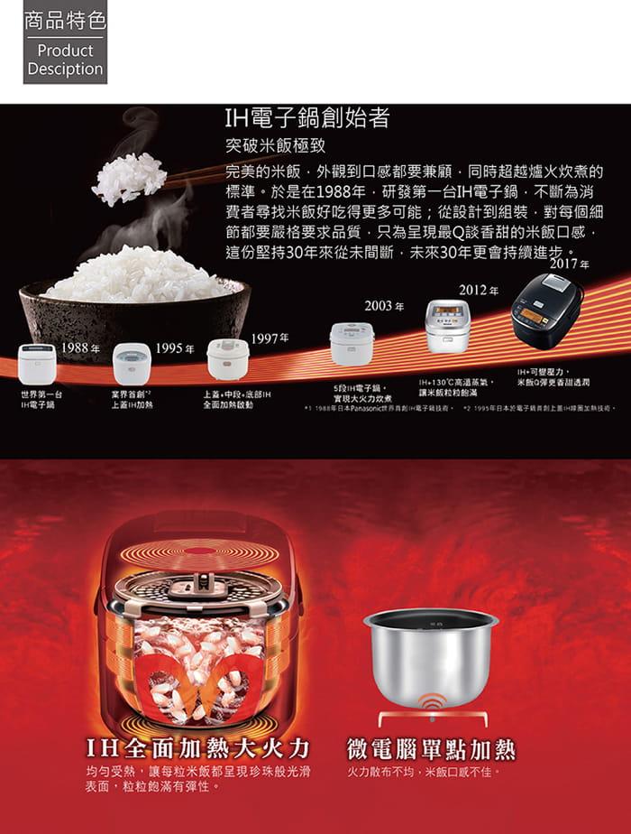 Panasonic 國際牌 日本製10人份可變壓力IH電子鍋 SR-PX184