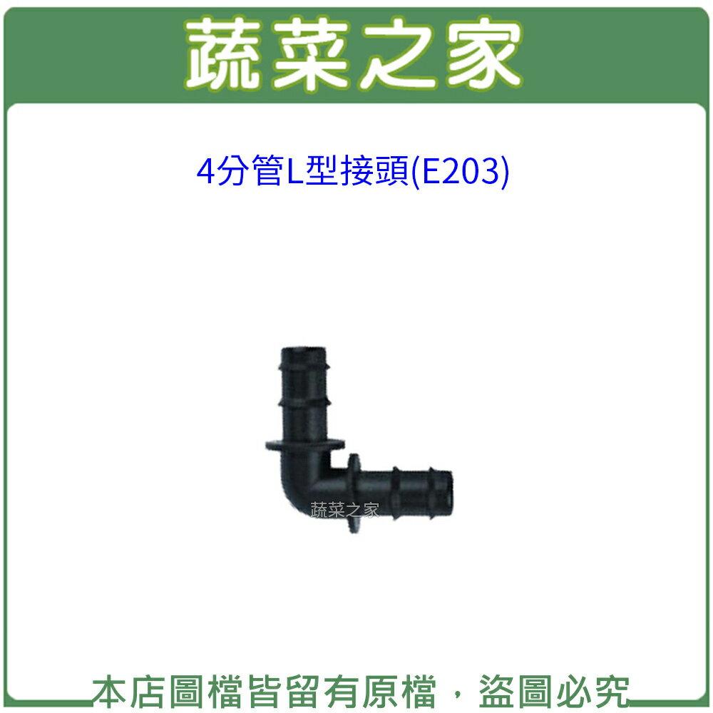 【蔬菜之家007-AE203】4分水管L型接頭(E203)