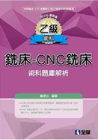 乙級銑床-CNC銑床術科題庫解析
