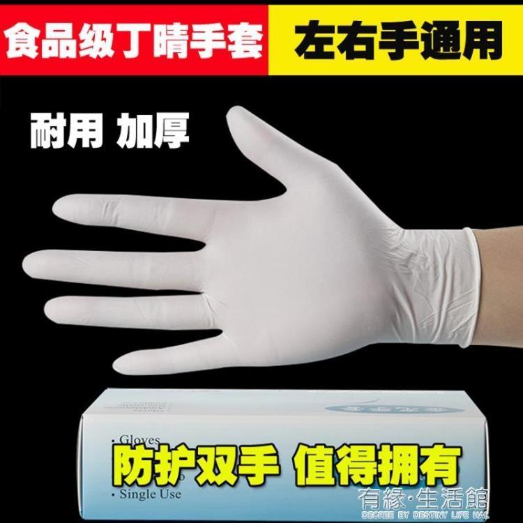 手套 一次性手套女乳膠洗碗橡膠餐飲膠皮工業塑膠食品丁腈耐用加厚【免運】