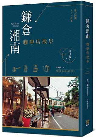 鎌倉湘南咖啡店散步 | 拾書所