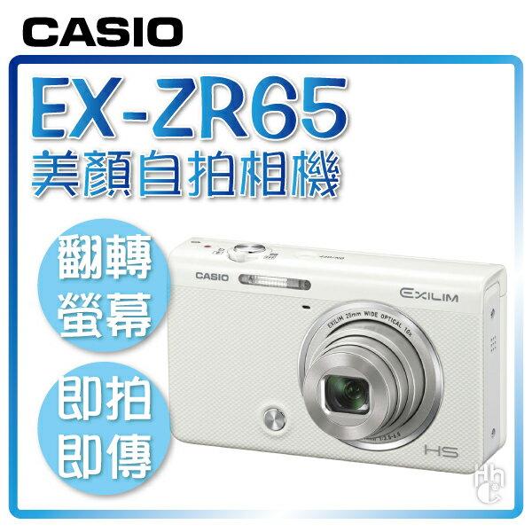 ➤繽紛糖果 機~和信嘉~CASIO EX~ZR65 奇機 ^(糖霜白^) ZR~65 神器