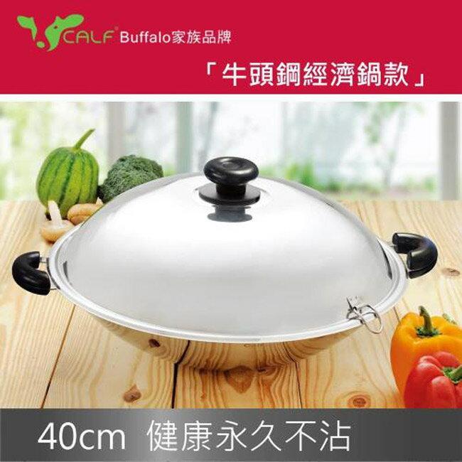 【Calf小牛】複合金不銹鋼炒鍋40cm(雙耳) / 7.5L(BA1Z001)