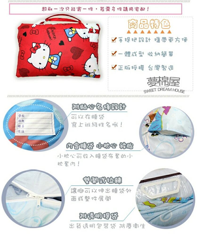【限量特惠】冬夏舖棉兩用 幼稚園 睡袋 正版授權  含被胎 枕心 (我就是KITTY)-樂天雙11