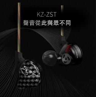 KZ-ZST圈鐵耳機入耳式重低音耳機手機音樂雙單元帶線控重低音耳機【風雅小舖】