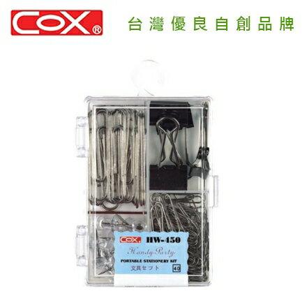 COX 三燕 HW-450 攜帶型文具組合 / 盒