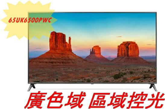 *****東洋數位家電***** LG  65型 UHD 4K IPS 硬板電視 65UK6500PWC
