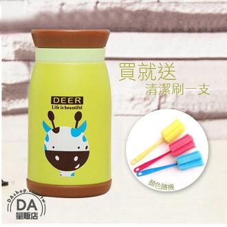 《DA量販店》送刷子 不鏽鋼 真空 長頸鹿 動物大肚杯 保溫杯 保溫瓶 260ml (84-0024)