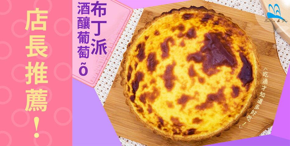 Butter N Pie - 限時優惠好康折扣