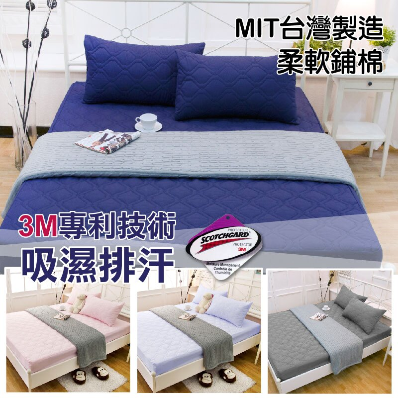 保潔墊 (單品) 3M吸濕排汗專利技術 4色可選 【床包式 可機洗】 細緻棉柔 寢居樂 台灣製