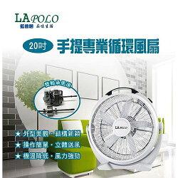 【LAPOLO藍普諾】20吋安靜型大風量手提式循環風扇 LA-50A
