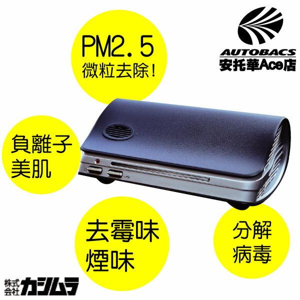 安托華Ace店:【日本獨家推薦款】カシムラPM2.5対応空氣清淨機除臭機改良四層濾網AI-3_09003(4907986090031)