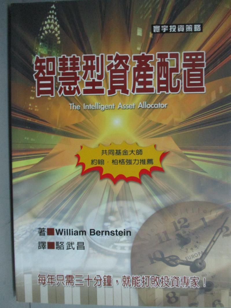 ~書寶 書T3/投資_GPS~智慧型資產配置_William Bernstein