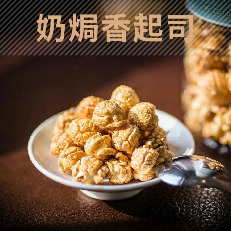 【三分甜】奶焗香起司手工爆米花