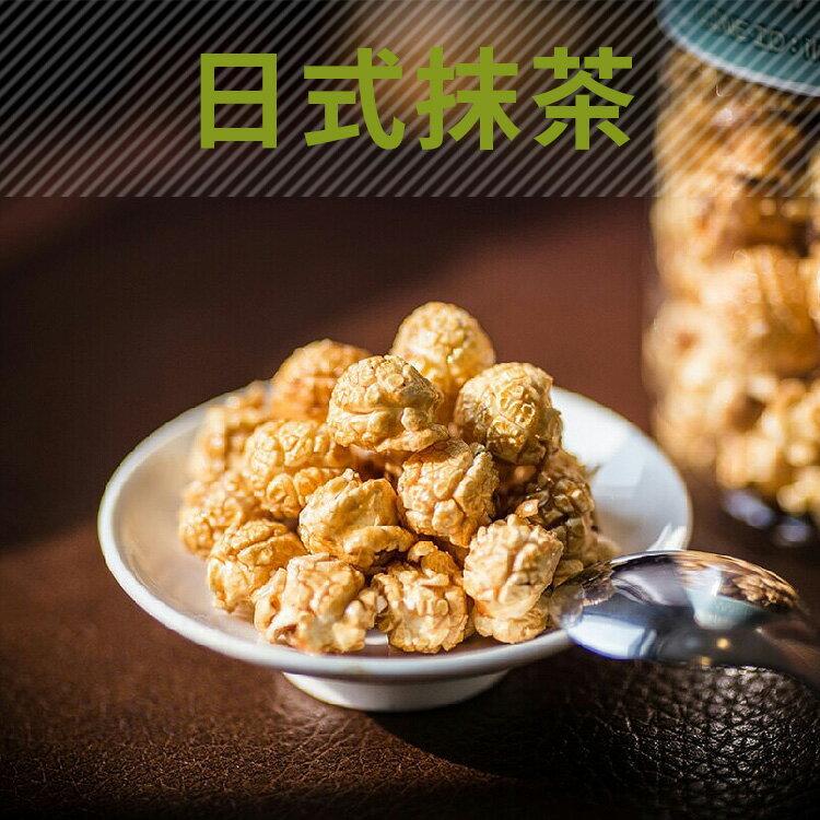 【三分甜】日式抹茶手工爆米花