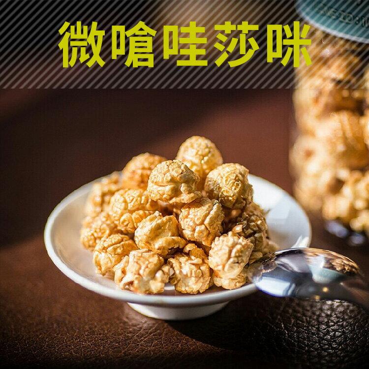 【三分甜】微嗆哇莎咪手工爆米花