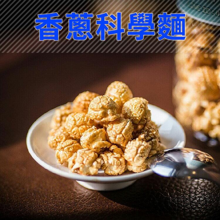 【三分甜】香蔥科學麵手工爆米花