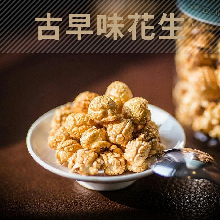 【三分甜】古早味花生手工爆米花