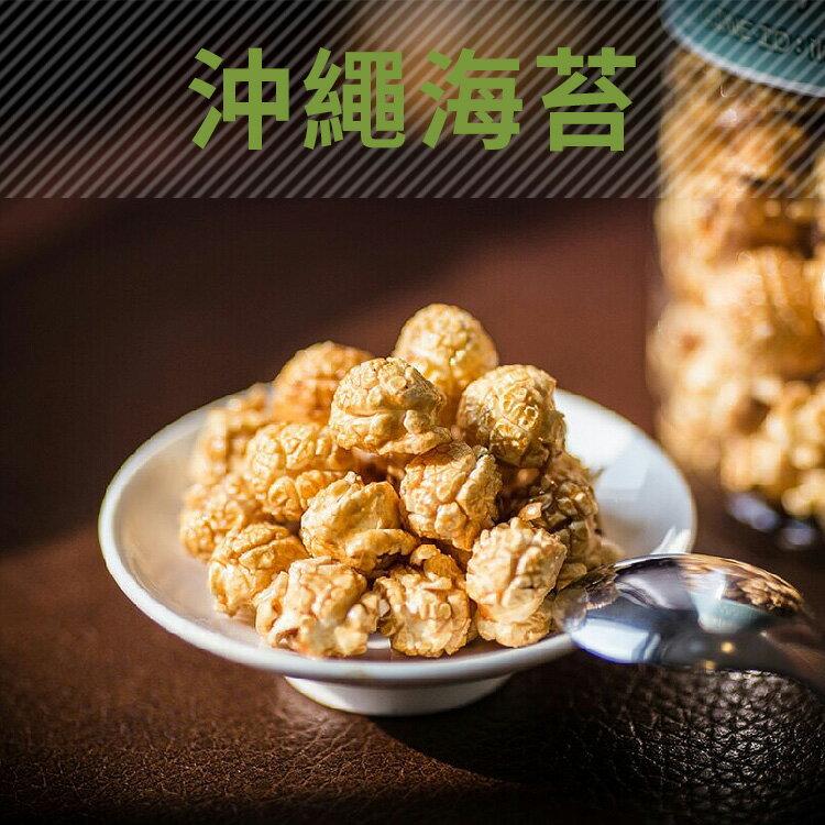 【三分甜】沖繩海苔手工爆米花