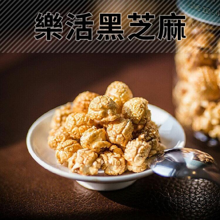 【三分甜】樂活黑芝麻手工爆米花