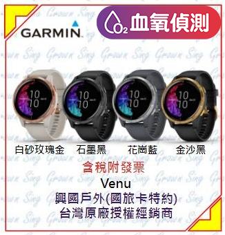 [免運刷卡享10%回饋送好禮] GARMIN Venu 血氧偵測 型動力美學 (4色可選) GPS智慧腕錶 運動錶 女錶 男錶