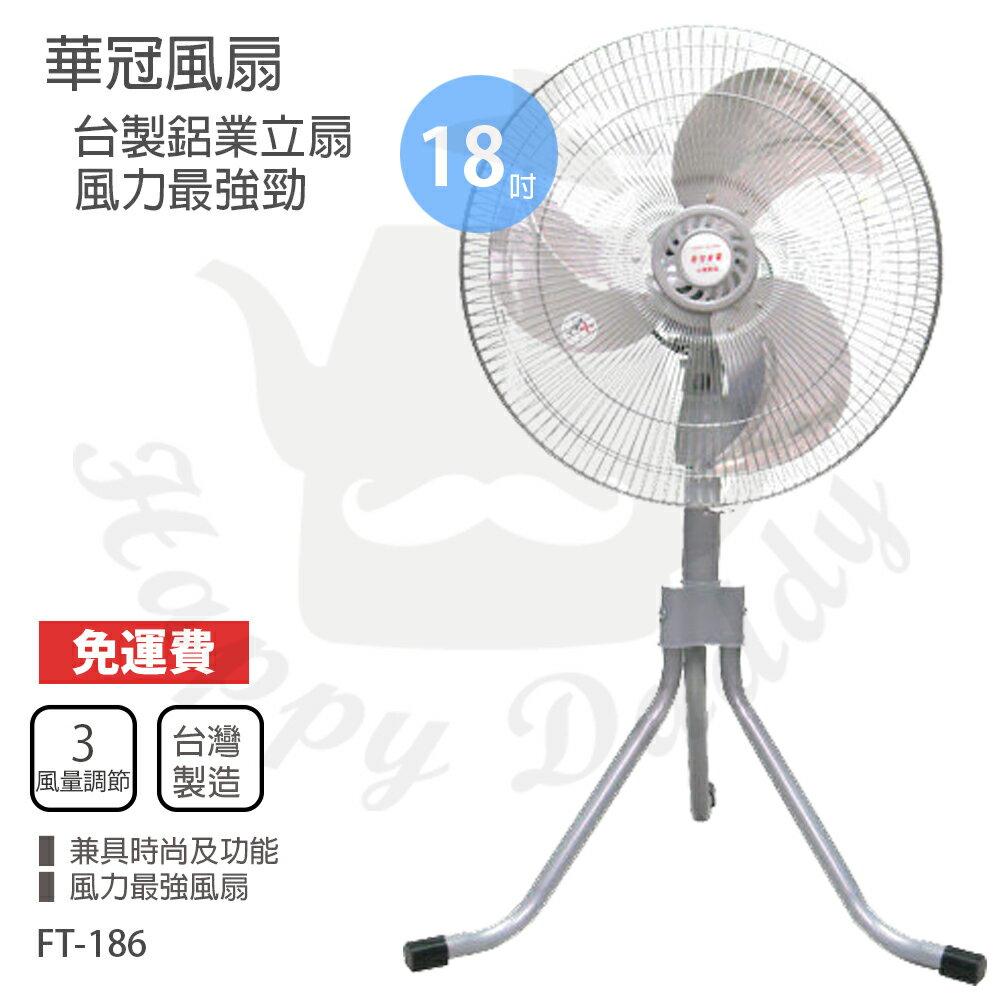 【華冠】MIT台灣製造18吋鋁葉升降立扇 / 工業扇 / 電風扇FT-186 0