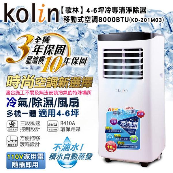 【好省日點數最高23%】KOLIN歌林不滴水4-6坪冷專清淨除濕移動式空調8000BTU(KD-201M03 送專用窗戶隔板) 0