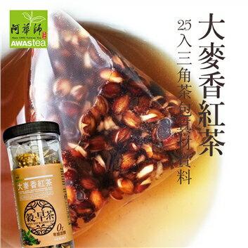 《阿華師》大麥香紅茶(12gx25入/罐) 穀早茶
