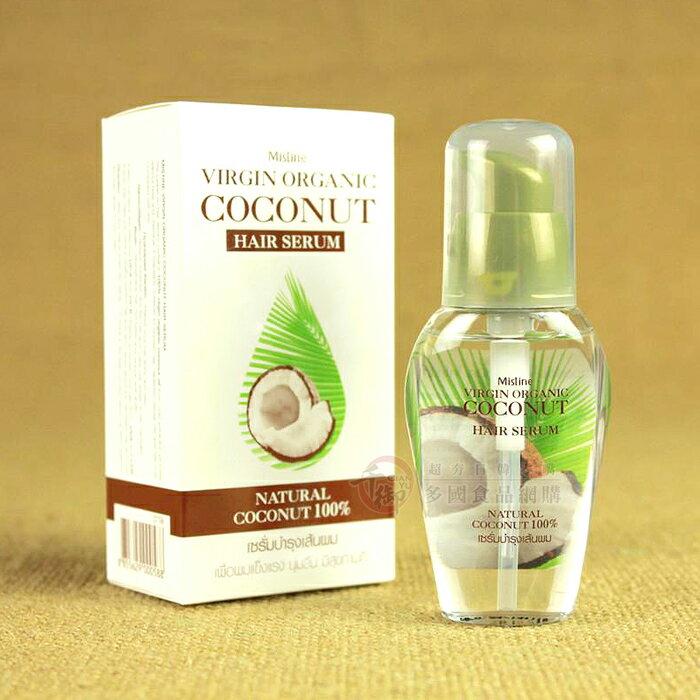 泰國Mistine 椰子油免沖洗護髮精油35ML^~TH885032322^~千御國際