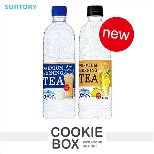 日本 SUNTORY 三得利 透明奶茶 檸檬紅茶 550ml 無色奶茶 飲料 水 透明 *餅乾盒子*