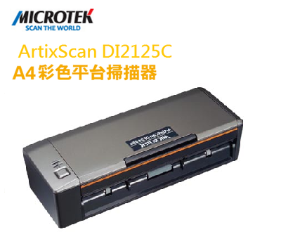 MICROTEK 全友 ArtixScan 掃描儀 ArtixScan DI 2125c