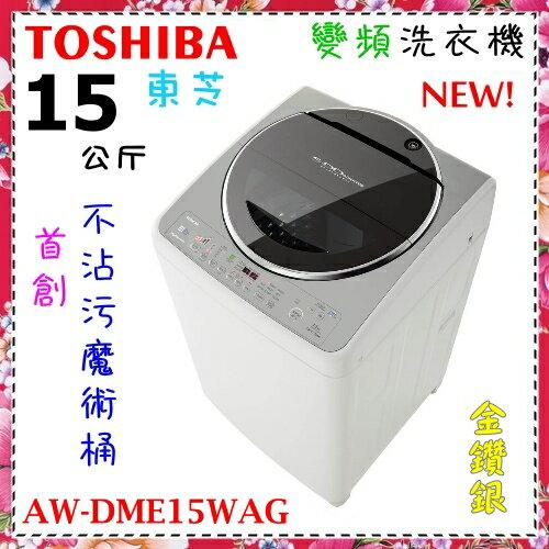 壓縮機10年保固【TOSHIBA東芝】15KG直驅超級變頻不沾汙魔術桶洗衣機《AW-DME15WAG》金鑽銀含基本安裝