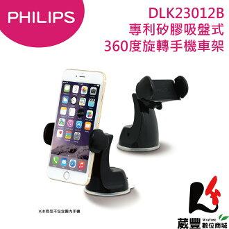PHILIPS 飛利浦 360度旋轉專利矽膠/吸盤式萬用手機車架 DLK23012B【葳豐數位商城】