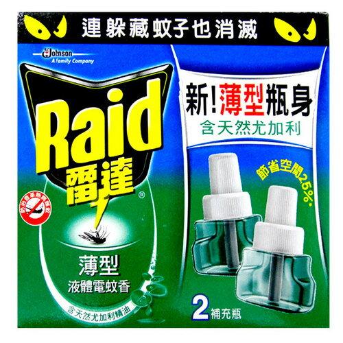 雷達 薄型液體電蚊香 補充瓶-天然尤加利精油 41ml (2入)/盒