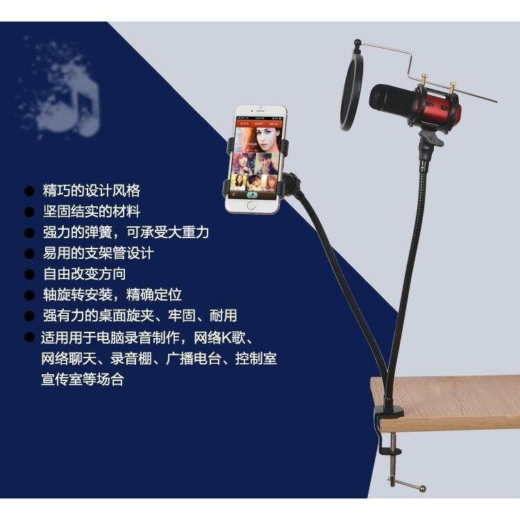K歌神器專業支架【KH27立式】 KTV桌面手機支架手機麥克風支架話筒支架桌面手機話筒支架  DIGI LTD1108