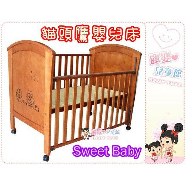 麗嬰兒童玩具館~Sweet Baby貓頭鷹嬰兒大床-附歐式床板/床側板/海綿床墊-有煞車輪可推行