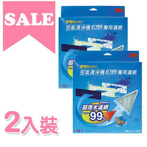 <br/><br/>  現貨供應中-(量販2入裝)  3M E99 空氣清淨機專用替換濾網 AC-168F 寶寶專用空氣清淨機專屬濾網<br/><br/>