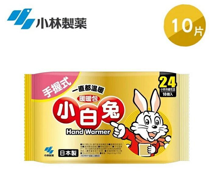 【日本小林製藥】小白兔手握式暖暖包24hr 10入/包