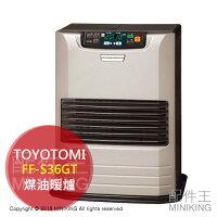 電暖器推薦【配件王】日本製 一年保 TOYOTOMI FF-S36GT 煤油暖爐 15疊 5L 另 RC-S28G