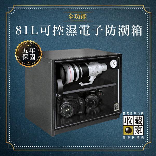 居家首選【收藏家】81公升AW-80可控濕全功能電子防潮箱(長鏡頭單眼專用防潮盒)公司住家皆宜